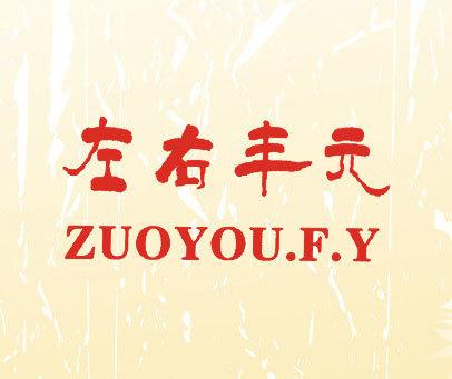 左右丰元-ZUOYOU.F.Y