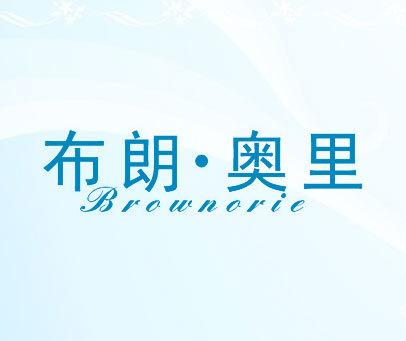 布朗·奥里-BROWNORIE