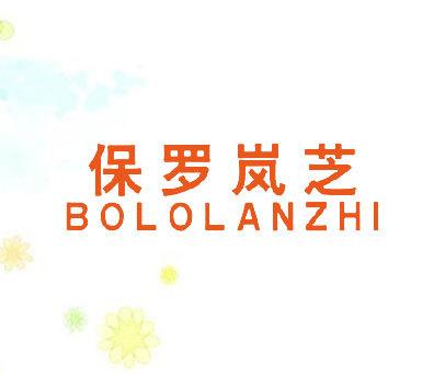 保罗岚芝-BOLOLANZHI