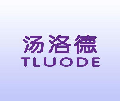 汤洛德-TLUODE