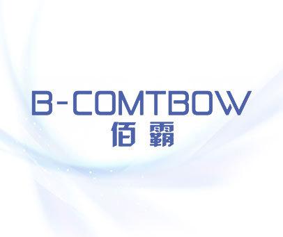 佰霸-B-COMTBOW