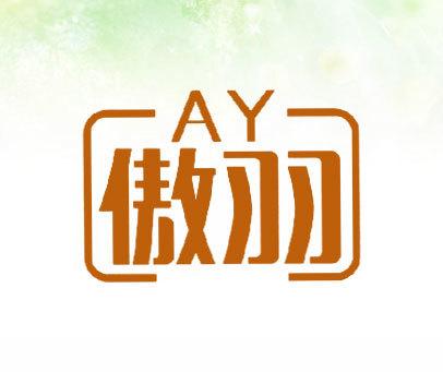 傲羽-AY