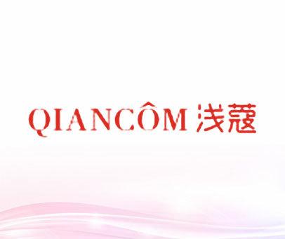 浅蔻-QIANCOM