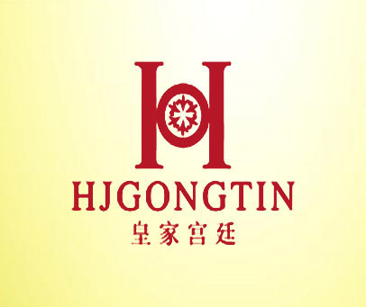 皇家宫廷-HJGONGTIN