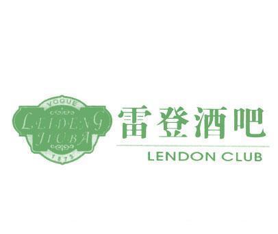 雷登酒吧-LENDONCLUB