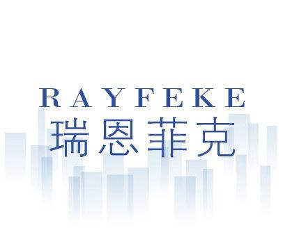 瑞恩菲克-RAY-FEKE