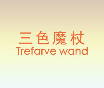 三色魔杖-TREFARVE-WAND