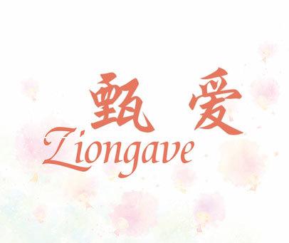 甄爱-ZIONGAVE
