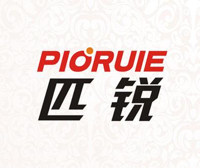 匹銳 PIORUIE