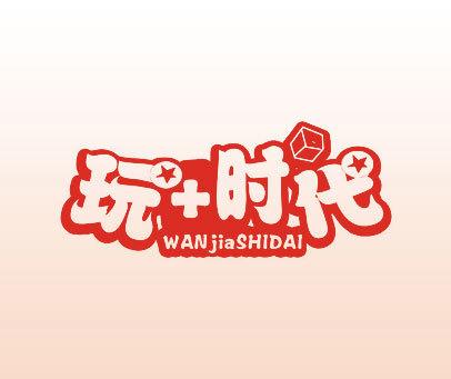 玩+时代-WANJIASHIDAI