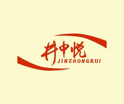 井中悦-JINZHONGRUI