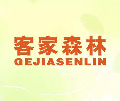 客家森林-GEJIASENLIN