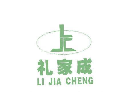 礼家成-LJC