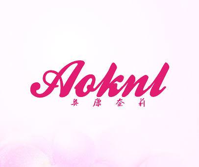 奥康奈莉-AOKNL