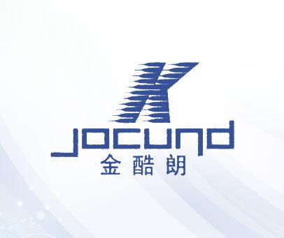金酷朗-JOCUND