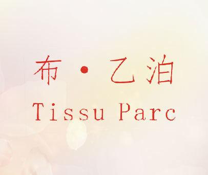 布·乙泊-TISSU-PARC