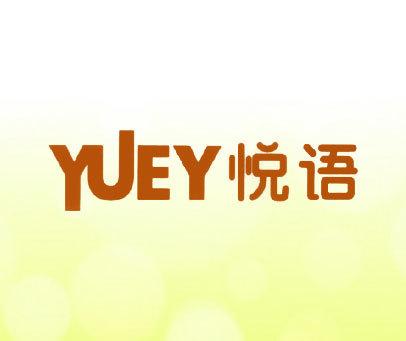 悦语-YUEY
