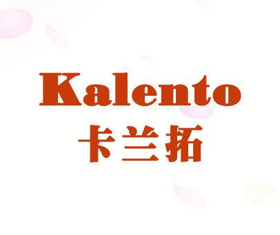 卡兰拓-KALENTO