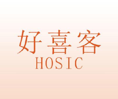 好喜客-HOSIC