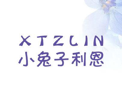 小兔子利恩-XTZLIN