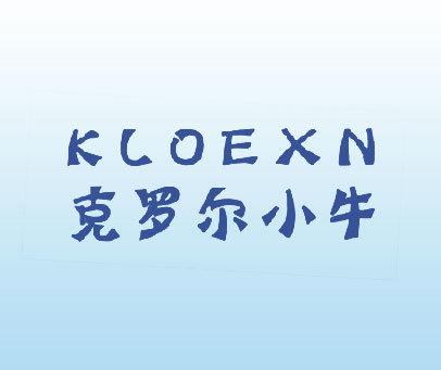 克罗尔小牛-KLOEXN