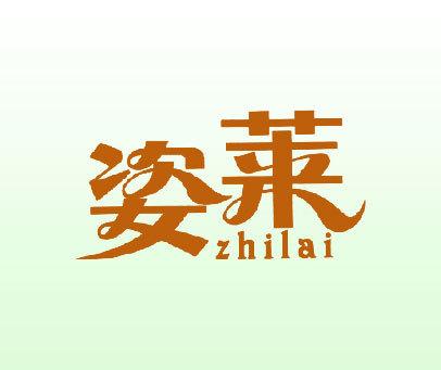 姿莱-ZHILAI