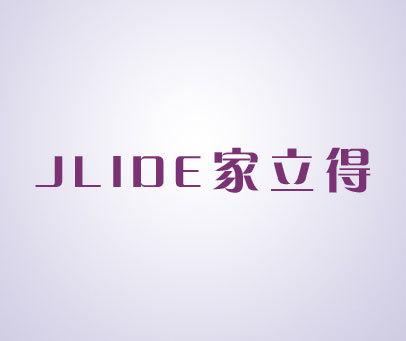 家立得-JLIDE