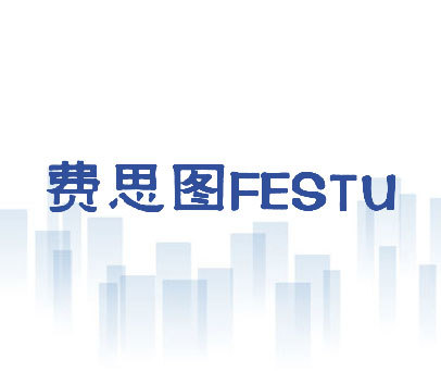 费思图-FESTU
