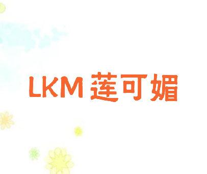 莲可媚-LKM