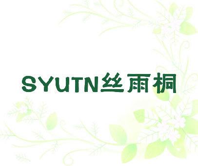 丝雨桐-SYUTN