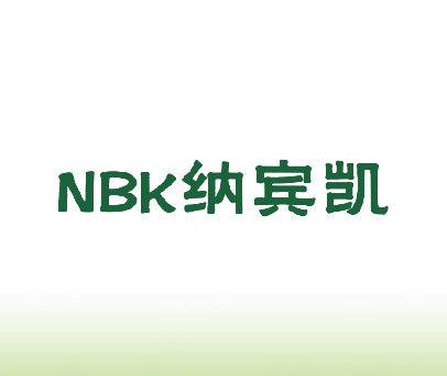 纳宾凯-NBK