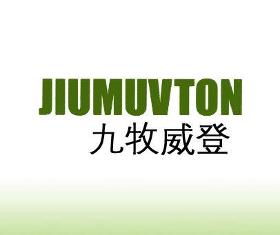 九牧威登-JIUMUVTON