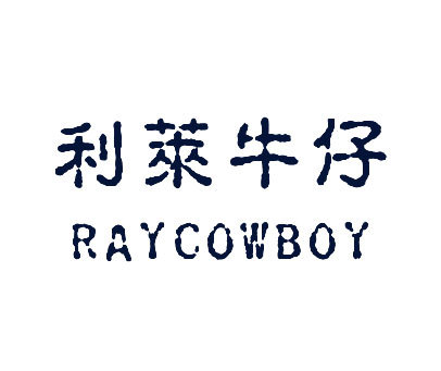 利莱牛仔-RAYCOWBOY