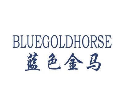 蓝色金马-BLUEGOLDHORSE