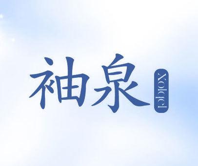 袖泉-XOLQEL