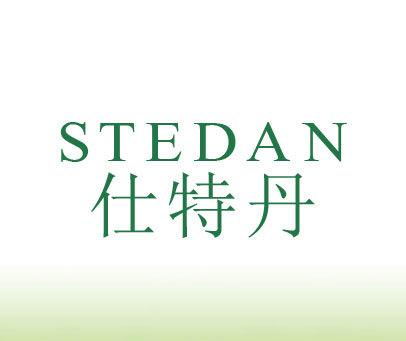 仕特丹-STEDAN