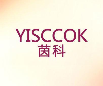 茵科-YISCCOK