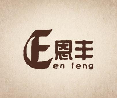 恩丰-EF