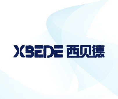 西贝德-XBEDE