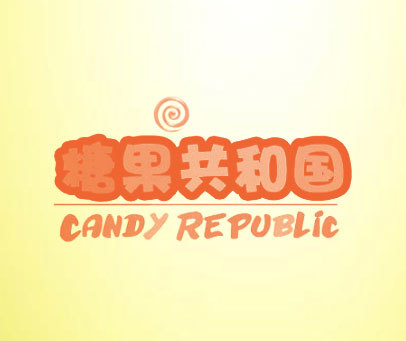 糖果共和国-CANDY-REPUBLIC
