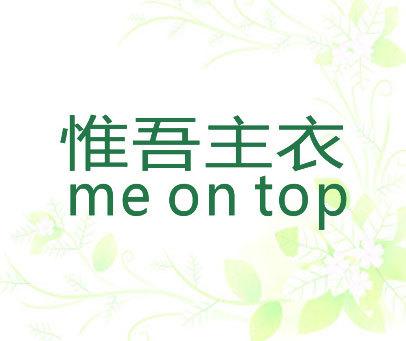 惟吾主衣-ME ON TOP