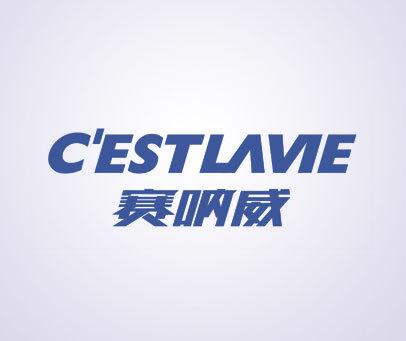 赛呐威-C'ESTLAVIE