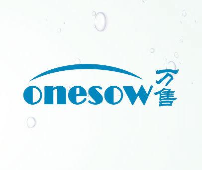 万售-ONESOW