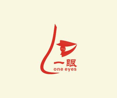 一眼-ONE-EYES