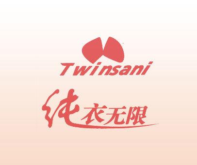 纯衣无限;TWINSANI