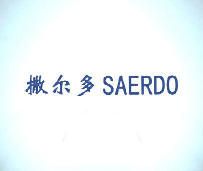 撒尔多-SAERDO
