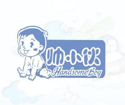 帅小伙-HANDSOMEBOY