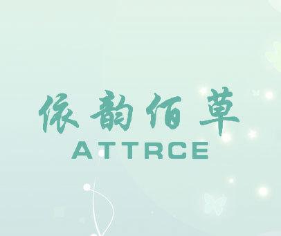 依韵佰草-ATTRCE