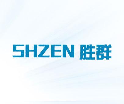 胜群 SHZEN