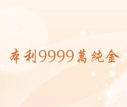 本利9999万纯金